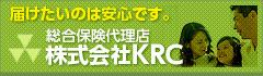 総合保険代理店株式会社KRC