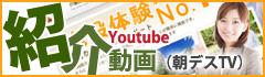 TV宣伝Youtube動画(朝デス)