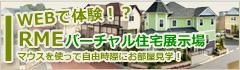 バーチャル住宅展示場 福岡